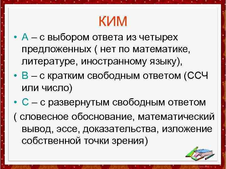 КИМ • А – с выбором ответа из четырех предложенных ( нет по математике,