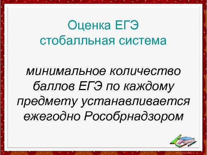 Оценка ЕГЭ стобалльная система минимальное количество баллов ЕГЭ по каждому предмету устанавливается ежегодно Рособрнадзором