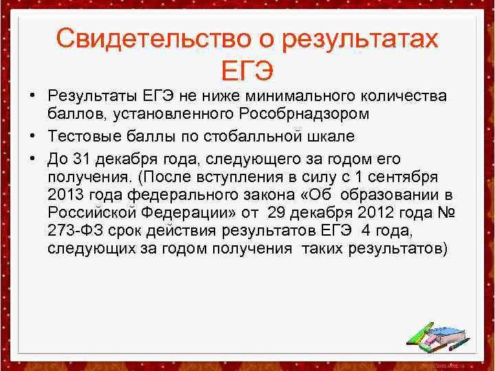 Свидетельство о результатах ЕГЭ • Результаты ЕГЭ не ниже минимального количества баллов, установленного Рособрнадзором