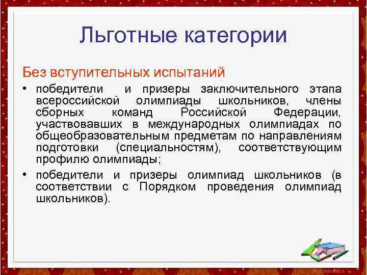 Льготные категории Без вступительных испытаний • победители и призеры заключительного этапа всероссийской олимпиады школьников,