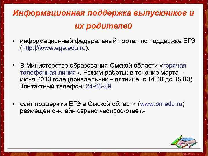 Информационная поддержка выпускников и их родителей • информационный федеральный портал по поддержке ЕГЭ (http: