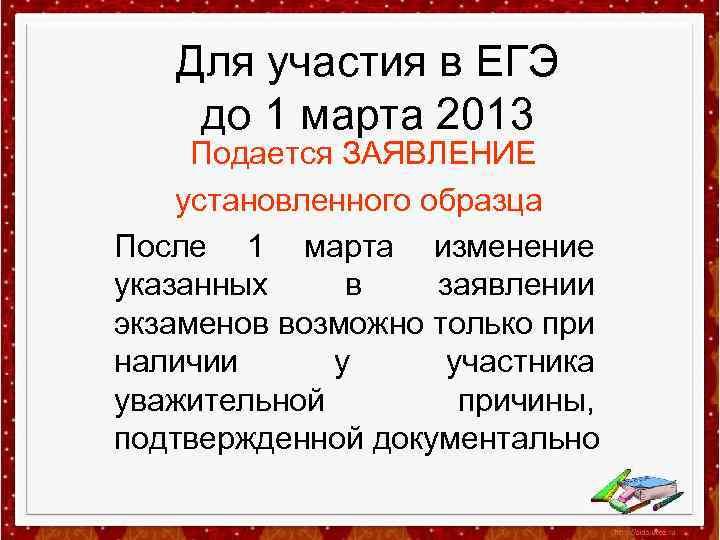 Для участия в ЕГЭ до 1 марта 2013 Подается ЗАЯВЛЕНИЕ установленного образца После 1