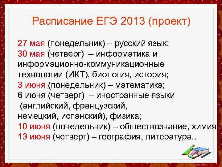 Расписание ЕГЭ 2013 (проект) 27 мая (понедельник) – русский язык; 30 мая (четверг) –