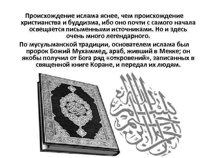 Происхождение ислама яснее, чем происхождение христианства и буддизма, ибо оно почти с самого начала