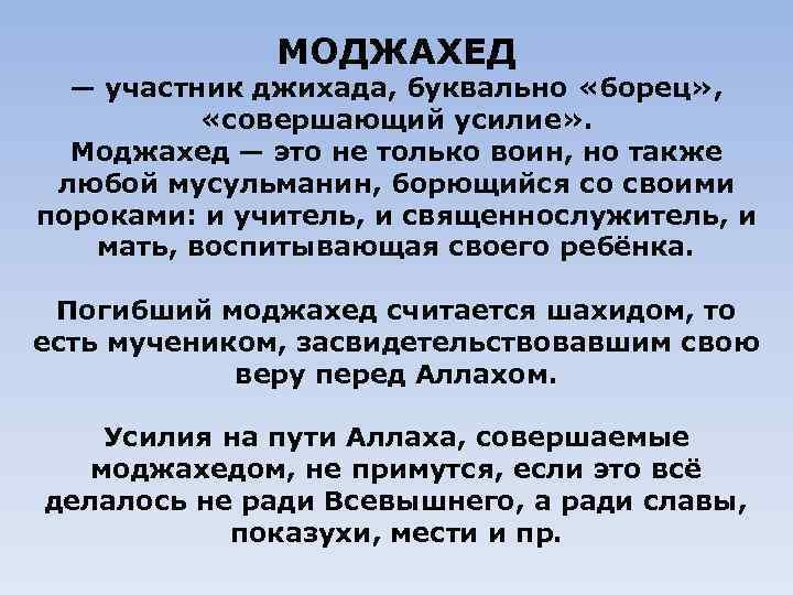 МОДЖАХЕД — участник джихада, буквально «борец» , «совершающий усилие» . Моджахед — это не