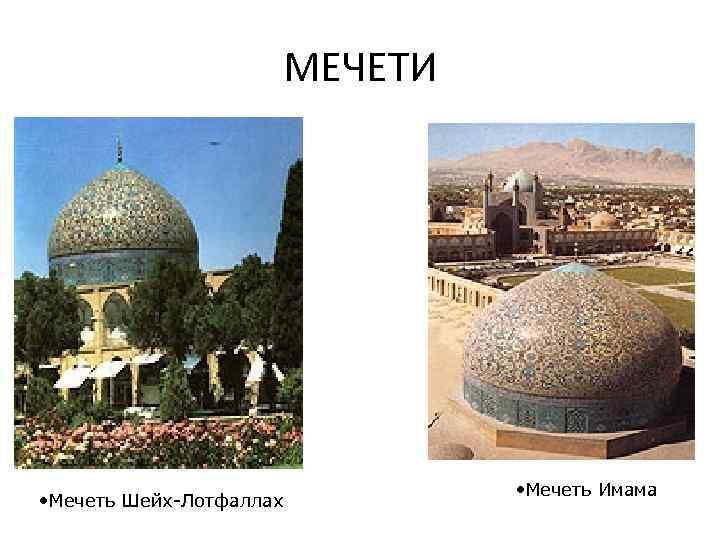 МЕЧЕТИ • Мечеть Шейх-Лотфаллах • Мечеть Имама