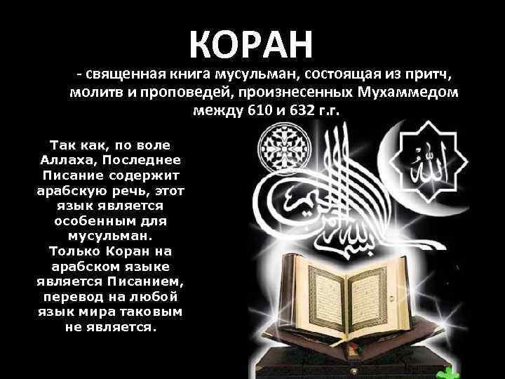 КОРАН - священная книга мусульман, состоящая из притч, молитв и проповедей, произнесенных Мухаммедом между