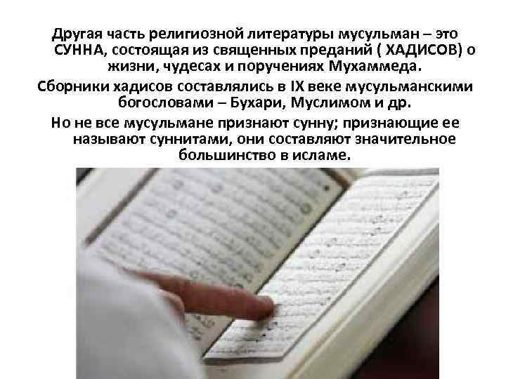 Другая часть религиозной литературы мусульман – это СУННА, состоящая из священных преданий ( ХАДИСОВ)