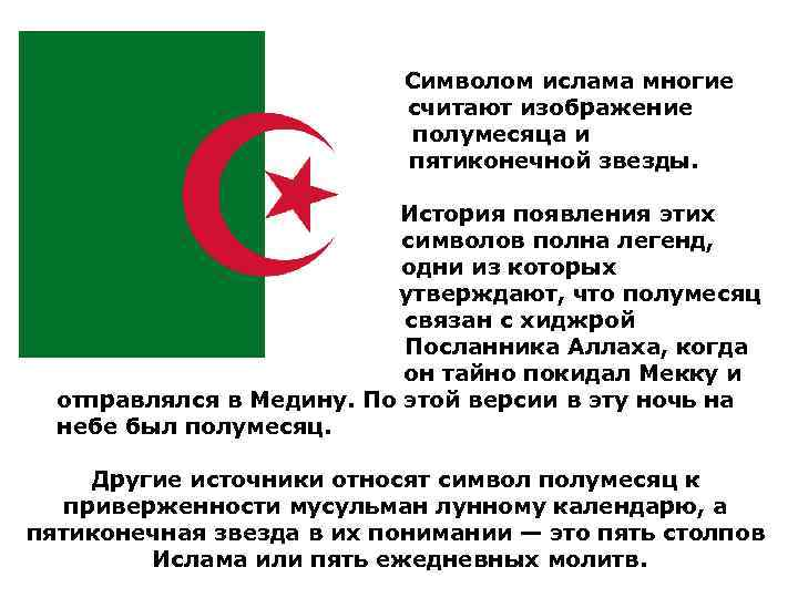 Символом ислама многие считают изображение полумесяца и пятиконечной звезды. История появления этих символов полна