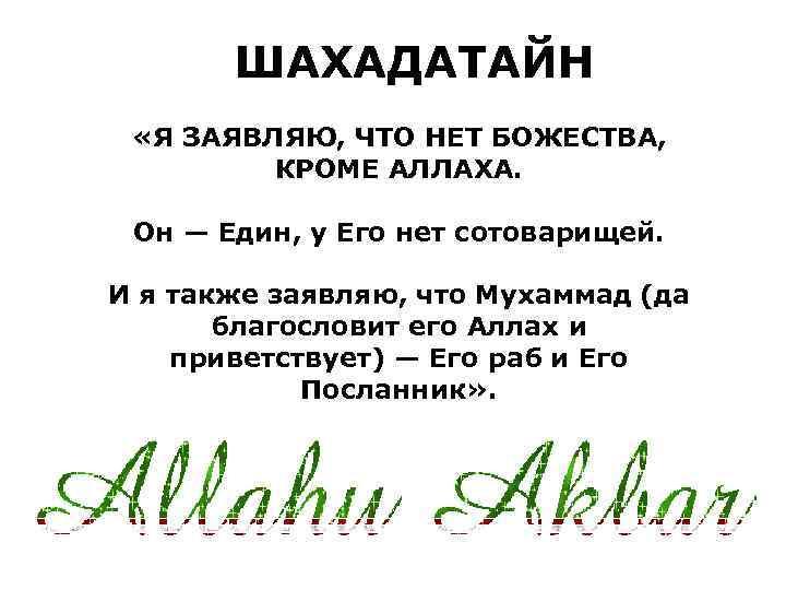 ШАХАДАТАЙН «Я ЗАЯВЛЯЮ, ЧТО НЕТ БОЖЕСТВА, КРОМЕ АЛЛАХА. Он — Един, у Его нет
