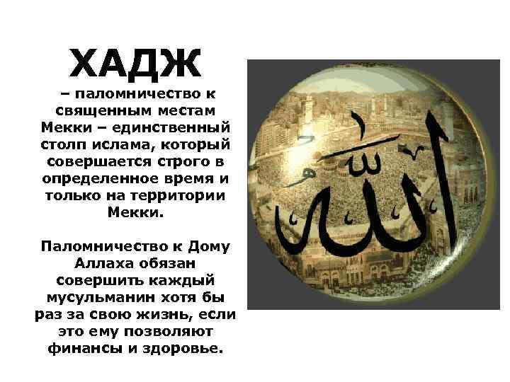 ХАДЖ – паломничество к священным местам Мекки – единственный столп ислама, который совершается строго