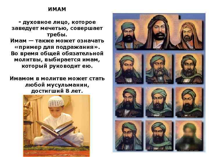 ИМАМ - духовное лицо, которое заведует мечетью, совершает требы. Имам — также может означать