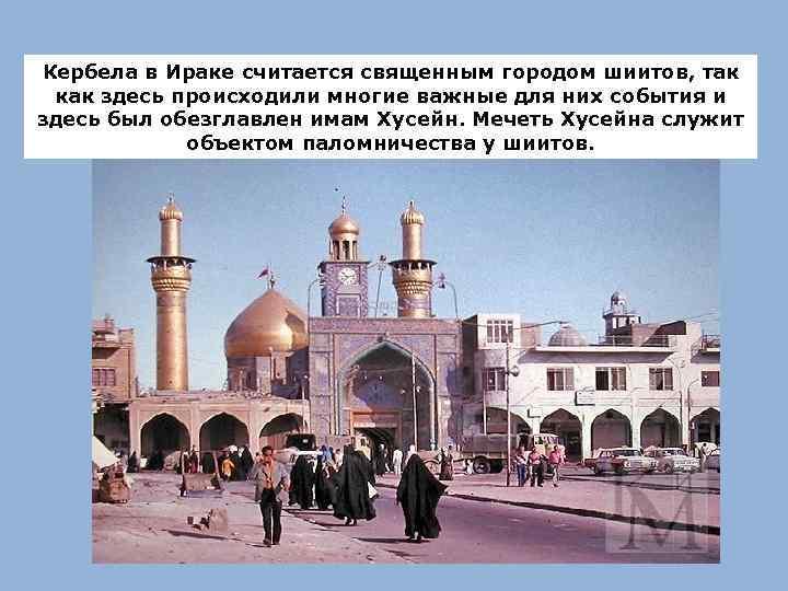 Кербела в Ираке считается священным городом шиитов, так как здесь происходили многие важные для