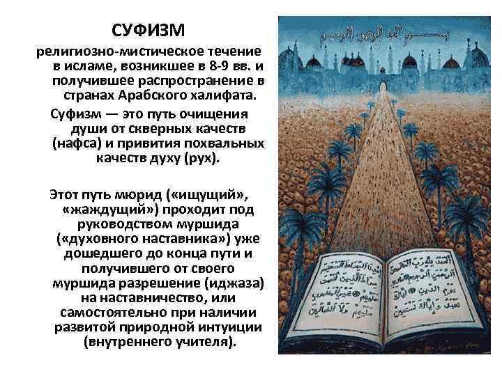 СУФИЗМ религиозно-мистическое течение в исламе, возникшее в 8 -9 вв. и получившее распространение в