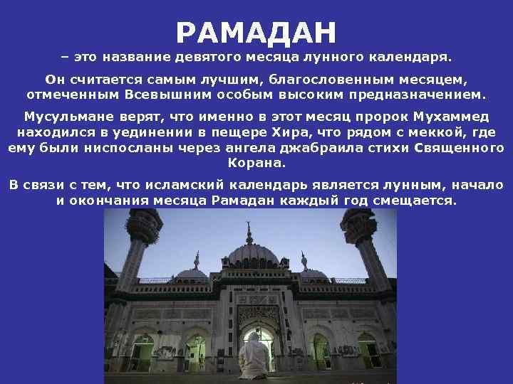 РАМАДАН – это название девятого месяца лунного календаря. Он считается самым лучшим, благословенным месяцем,