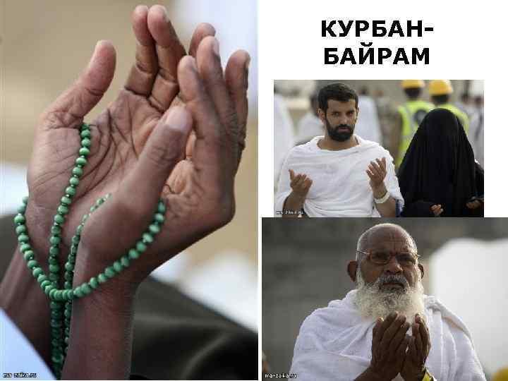 КУРБАНБАЙРАМ