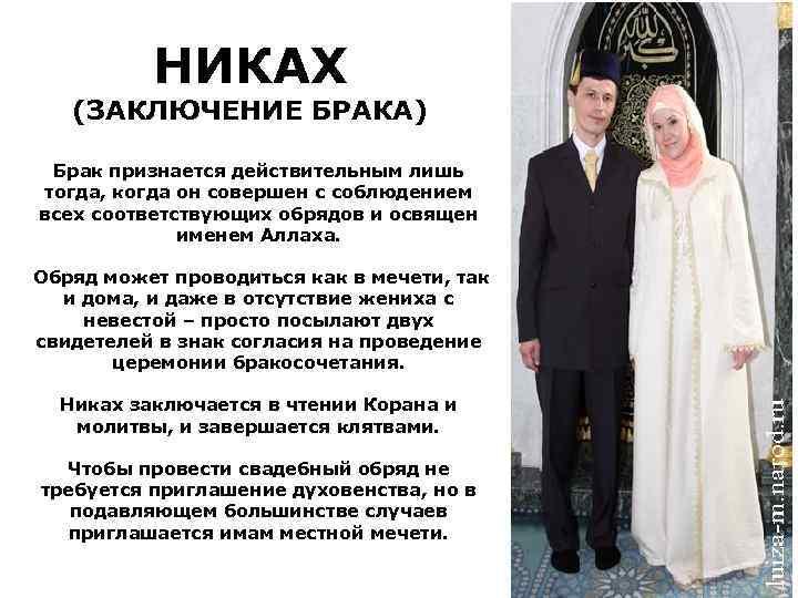 НИКАХ (ЗАКЛЮЧЕНИЕ БРАКА) Брак признается действительным лишь тогда, когда он совершен с соблюдением всех