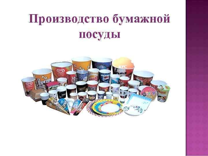 Производство бумажной посуды