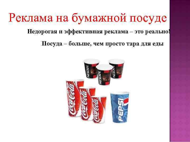 Реклама на бумажной посуде Недорогая и эффективная реклама – это реально! Посуда – больше,