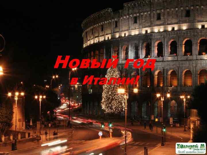 Новый год в Италии!