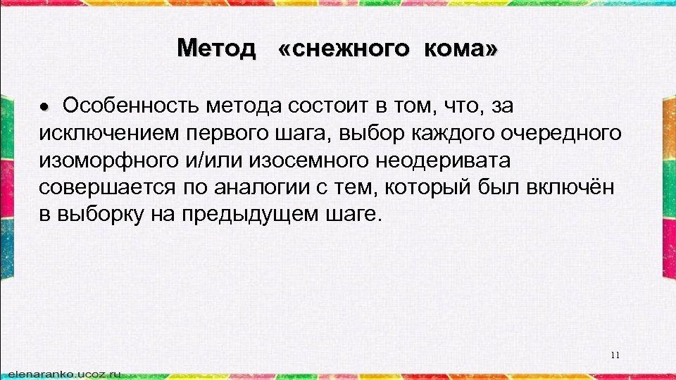 Метод «снежного кома» Особенность метода состоит в том, что, за исключением первого шага, выбор