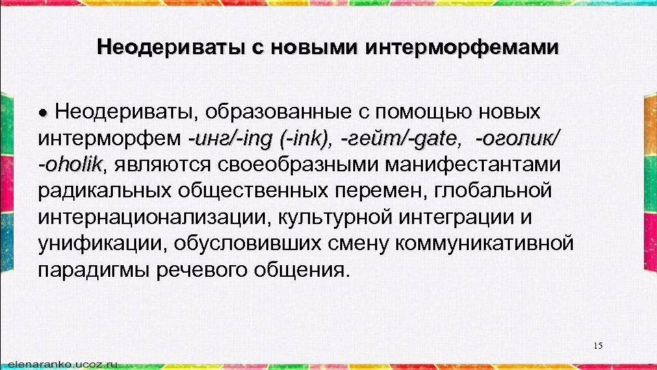 Неодериваты с новыми интерморфемами Неодериваты, образованные с помощью новых интерморфем -инг/-ing (-ink), -гейт/-gate, -оголик/