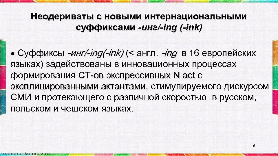 Неодериваты с новыми интернациональными суффиксами -инг/-ing (-ink) Суффиксы -инг/-ing(-ink) (< англ. -ing в 16