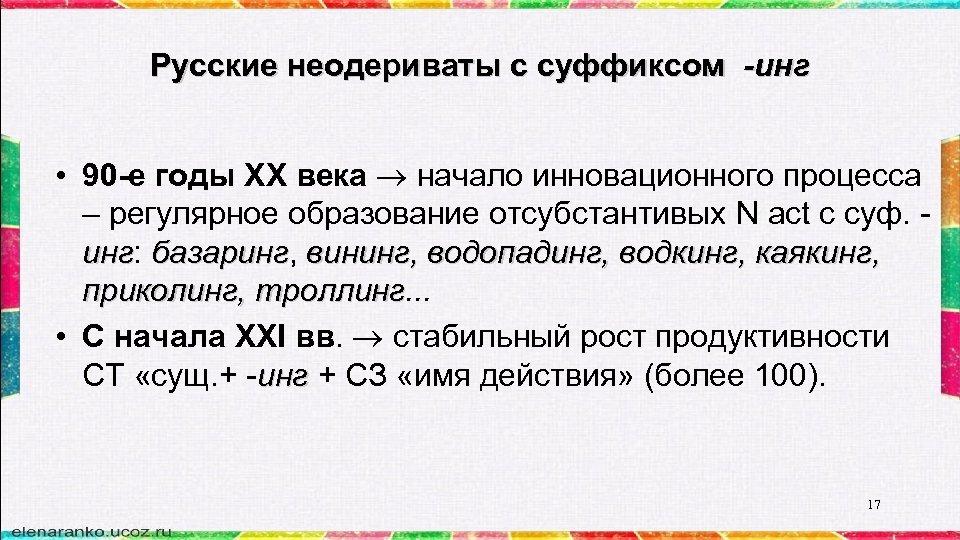 Русские неодериваты с суффиксом -инг • 90 -e годы ХХ века начало инновационного процесса