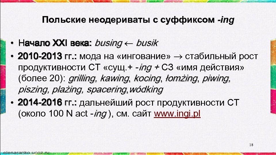 Польские неодериваты с суффиксом -ing • Начало XXI века: busing busik • 2010 -2013