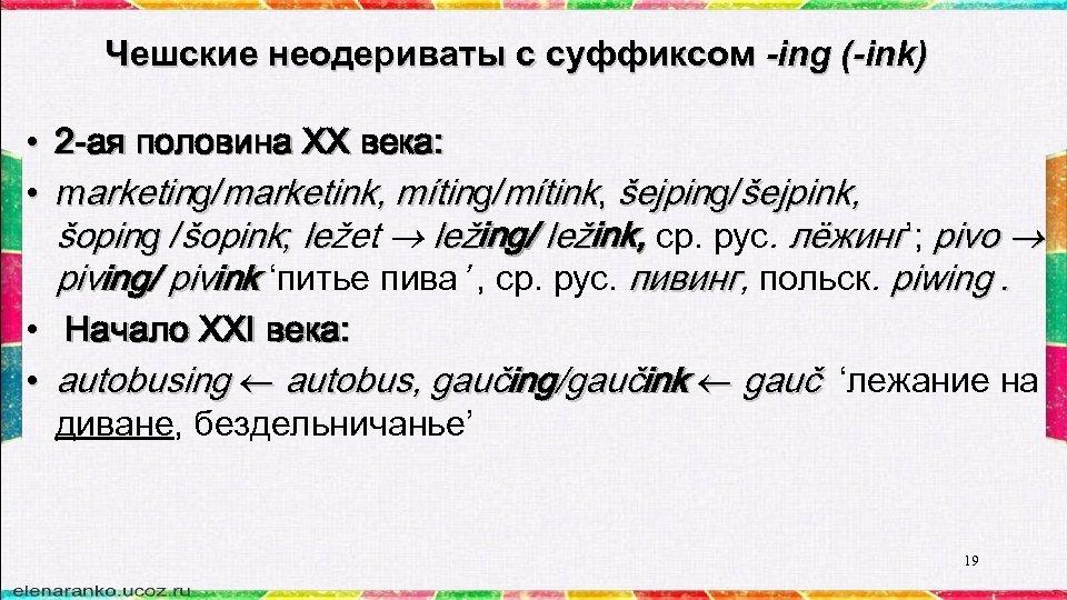 Чешские неодериваты с суффиксом -ing (-ink) • 2 -ая половина XX века: • marketing/marketink,
