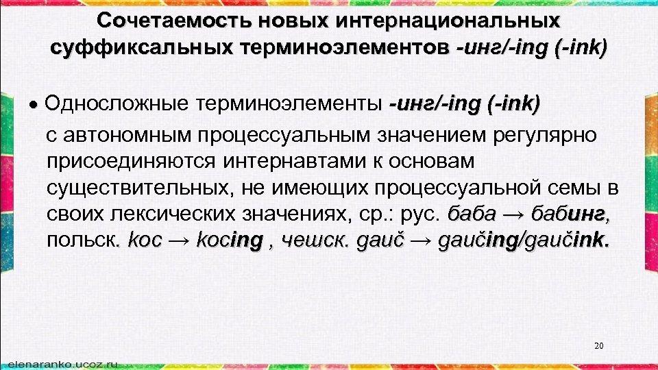 Сочетаемость новых интернациональных суффиксальных терминоэлементов -инг/-ing (-ink) Односложные терминоэлементы -инг/-ing (-ink) с автономным процессуальным