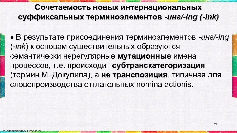 Сочетаемость новых интернациональных суффиксальных терминоэлементов -инг/-ing (-ink) В результате присоединения терминоэлементов -инг/-ing (-ink) к