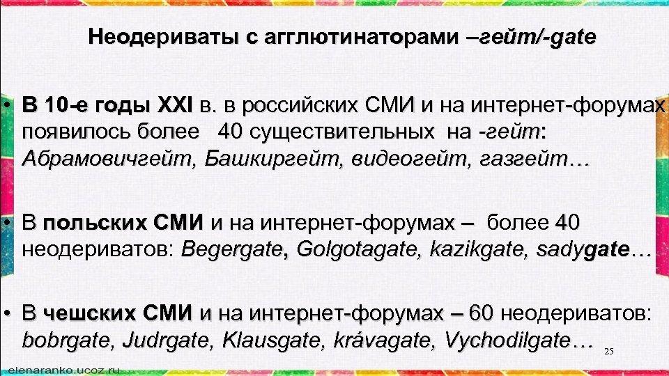 Неодериваты с агглютинаторами –гейт/-gate • В 10 -е годы XXI в. в российских СМИ