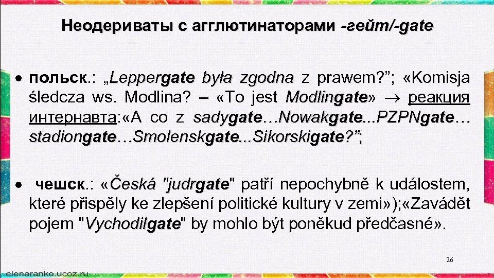 "Неодериваты с агглютинаторами -гейт/-gate польск. : ""Leppergate była zgodna z prawem? ""; «Komisja gate"