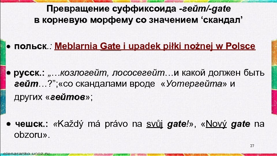 Превращение суффиксоида -гейт/-gate в корневую морфему со значением 'скандал' польск. : Meblarnia Gate i