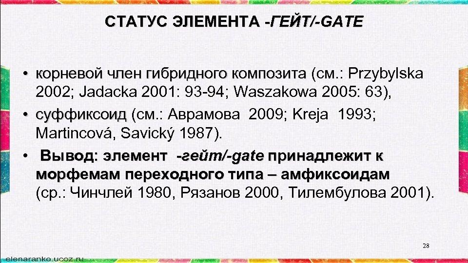 СТАТУС ЭЛЕМЕНТА -ГЕЙТ/-GATE • корневой член гибридного композита (см. : Przybylska корневой член гибридного