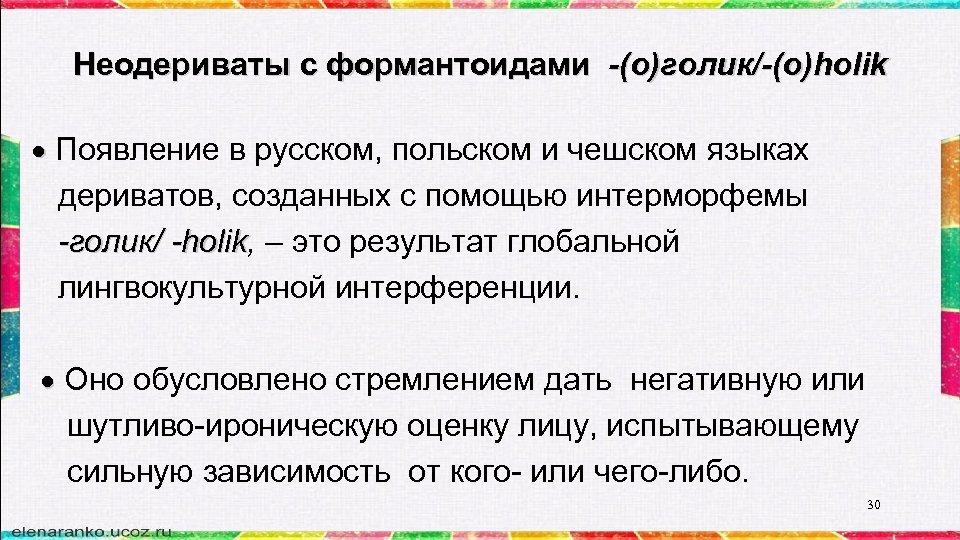 Неодериваты с формантоидами -(о)голик/-(o)holik Появление в русском, польском и чешском языках дериватов, созданных с