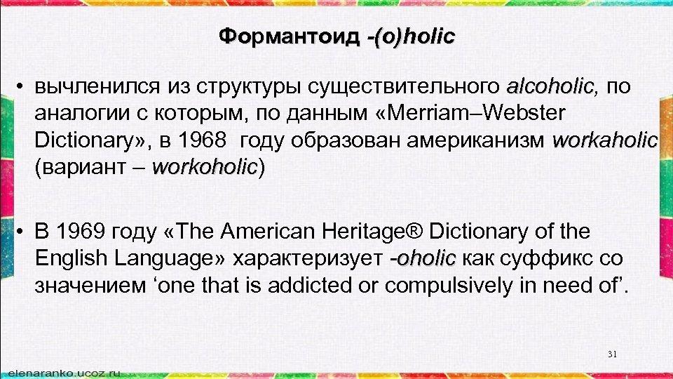 Формантоид -(o)holiс • вычленился из структуры существительного alcoholic, по alcoholic аналогии с которым, по