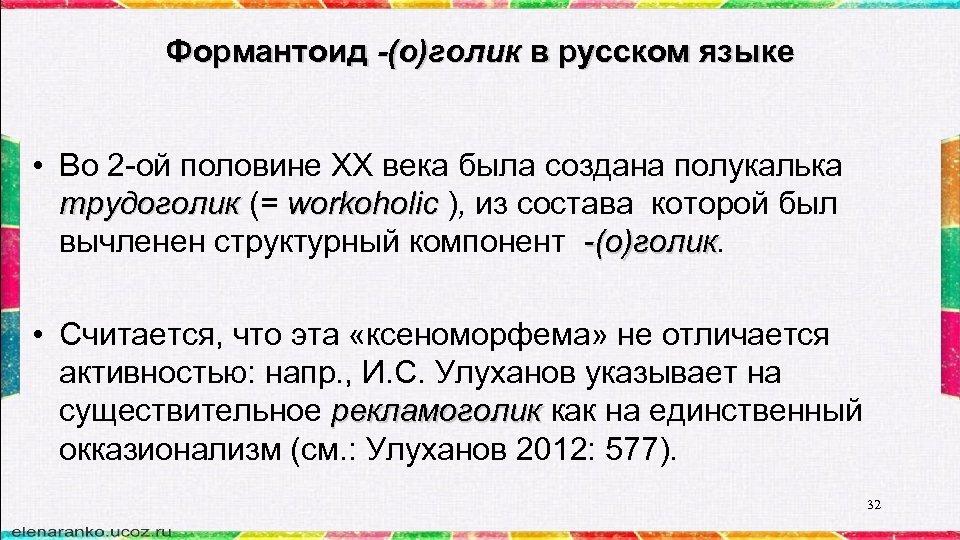 Формантоид -(о)голик в русском языке • Во 2 -ой половине ХХ века была создана