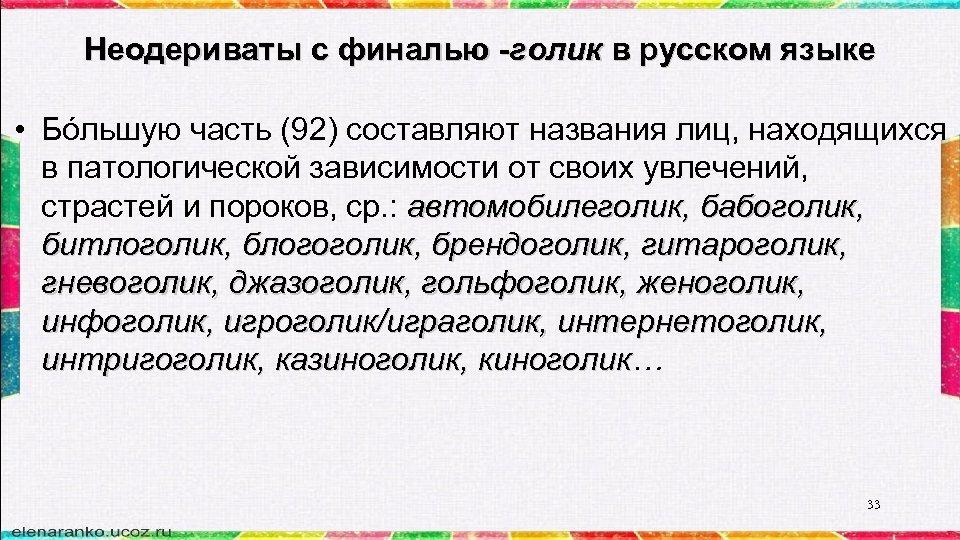 Неодериваты с финалью -голик в русском языке • Бóльшую часть (92) составляют названия лиц,