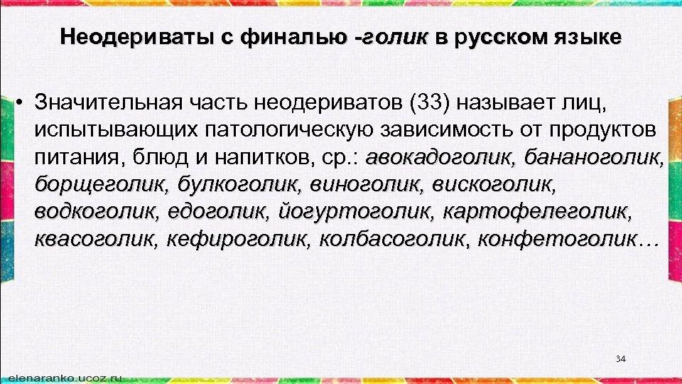 Неодериваты с финалью -голик в русском языке • Значительная часть неодериватов (33) называет лиц,