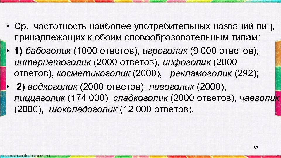 • Ср. , частотность наиболее употребительных названий лиц, принадлежащих к обоим словообразовательным типам:
