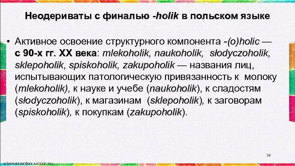 Неодериваты с финалью -holik в польском языке • Aктивное освоение структурного компонента -(o)holic —