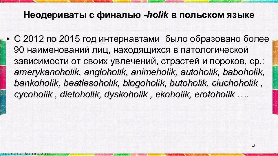 Неодериваты с финалью -holik в польском языке • С 2012 по 2015 год интернавтами