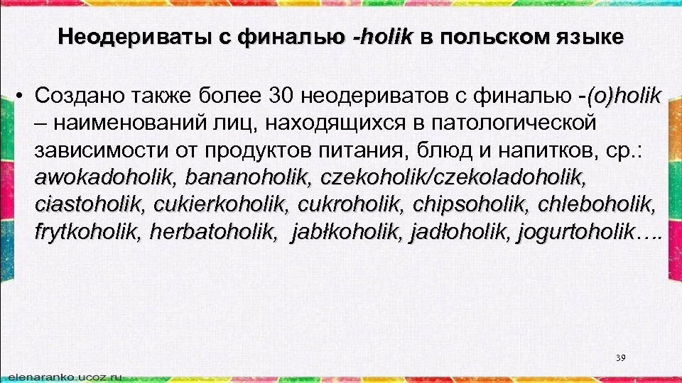 Неодериваты с финалью -holik в польском языке • Создано также более 30 неодериватов с