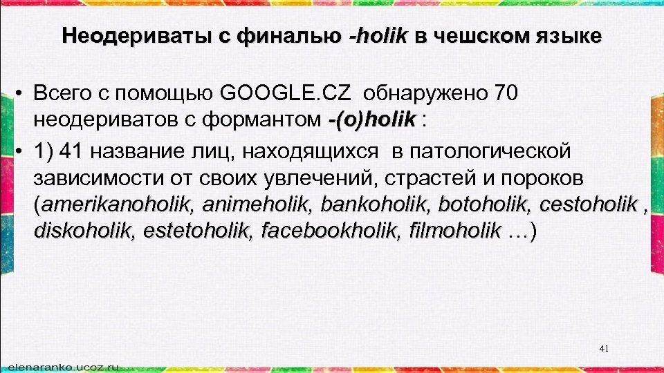Неодериваты с финалью -holik в чешском языке • Всего с помощью GOOGLE. CZ обнаружено