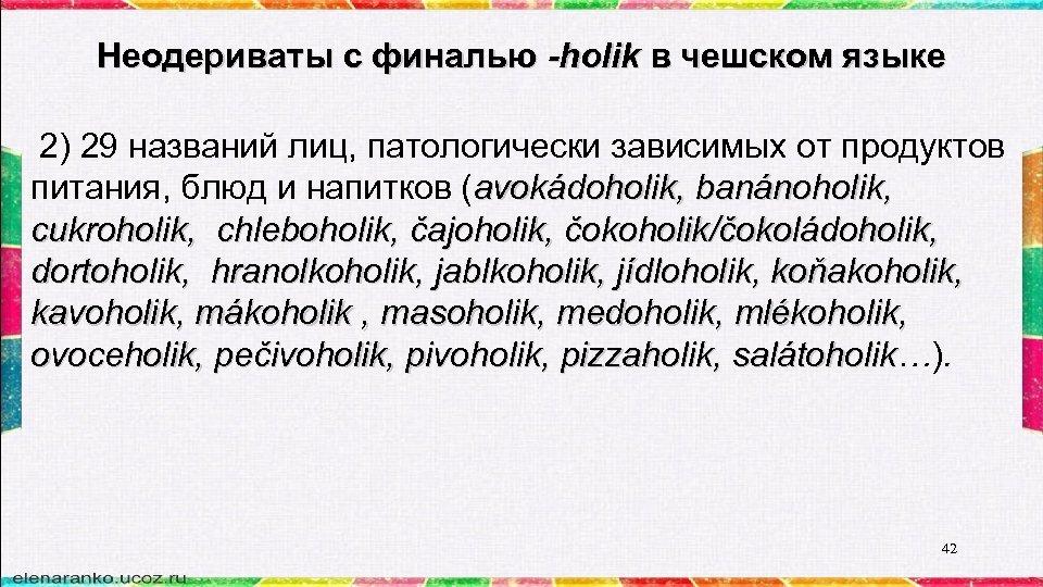 Неодериваты с финалью -holik в чешском языке 2) 29 названий лиц, патологически зависимых от