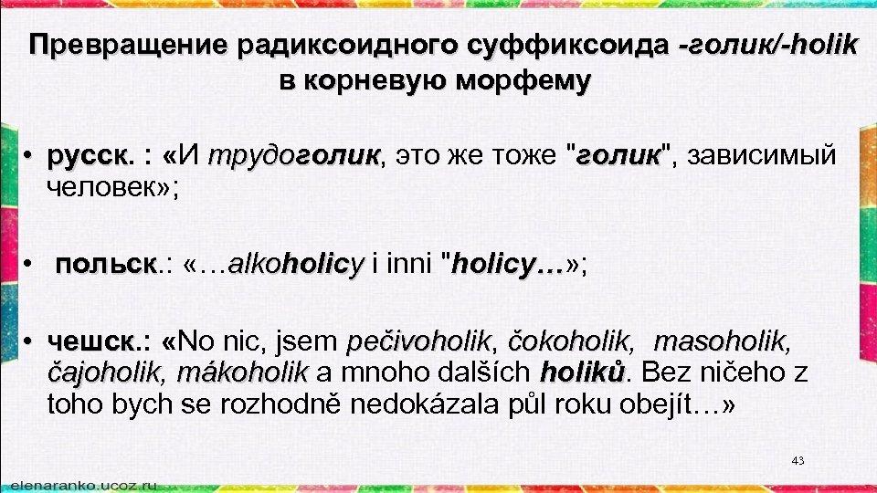 Превращение радиксоидного суффиксоида -голик/-holik в корневую морфему • русск. : «И трудоголик, это же