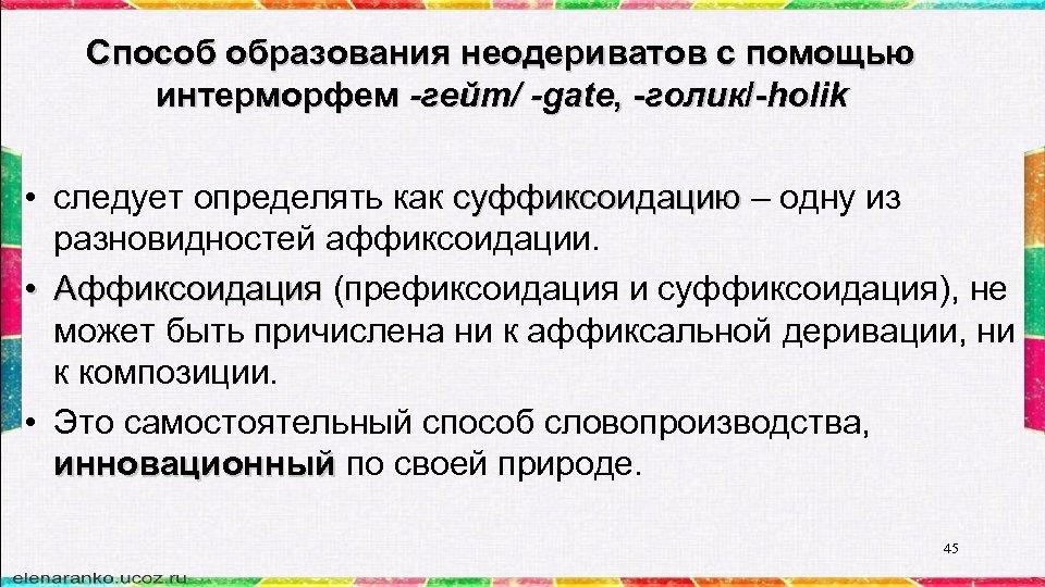Способ образования неодериватов с помощью интерморфем -гейт/ -gate, -голик/-holik • следует определять как суффиксоидацию