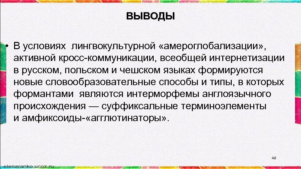 ВЫВОДЫ • В условиях лингвокультурной «амероглобализации» , активной кросс-коммуникации, всеобщей интернетизации в русском, польском